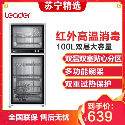 【海尔出品】Leader/统帅ZTP-IG10012立式高温消毒柜双温双室100升家用大容量碗柜红外线高温消毒二星级消毒