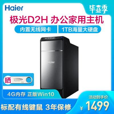 海爾(Haier)極光D2H 臺式電腦主機(J3160 4GB 1TB 正版Win10 )企業采購家用娛樂設計辦公商用臺式機