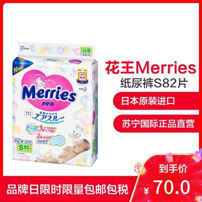 花王 MERRIES 嬰兒紙尿褲 S號 S82片(4kg-8kg)日本原裝進口
