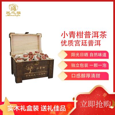 民之福 新會小青柑普洱茶6年陳宮廷普洱茶陳皮熟茶葉散裝禮盒裝500g