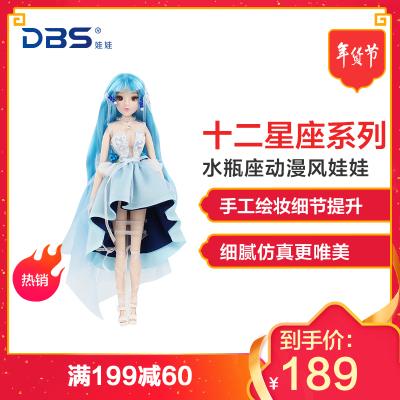 德必胜MMgirl十二星座水瓶座娃娃动漫风娃娃生日礼物男孩女孩玩具芭比娃娃M2011