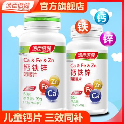 湯臣倍健BY-HEALTH鈣鐵鋅咀嚼片60片+30片 青少年兒童鈣片補鈣補鋅鐵瓶裝