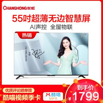 長虹(CHANGHONG)55D5P 55英寸超薄遠場語音智慧屏電視AIoT物聯人工智能全面屏4KHDR平板液晶電視機