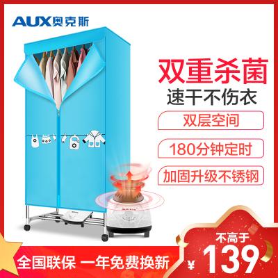 奧克斯(AUX)干衣機 RC-R3 不銹鋼干衣機 家用靜音省電干衣機 衣柜式風干機 便攜宿舍烘衣機