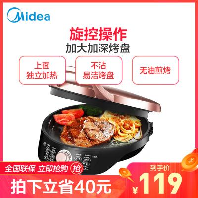 美的(Midea)電餅鐺 WJH3002旋鈕式加深家用多功能煎烤機自動斷電加深加大烤盤