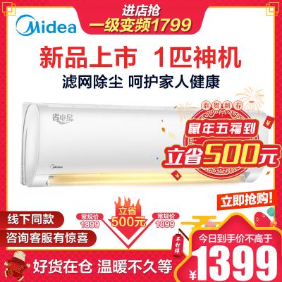 美的(Midea)1匹壁挂式空调 静音节能 家用冷暖型三级定频空调挂机KFR-26GW/DN8Y-DH400(D3)