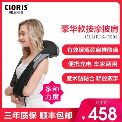 德國凱倫詩(CLORIS)按摩披肩 頸椎按摩儀器 腰部背部腿部多檔多功能全身按摩器 頸椎按摩儀 肩頸按摩器 多功能披肩