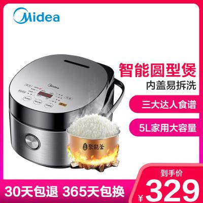 美的(Midea) 電飯煲 匠銅聚能釜不粘內膽速熱底盤加熱預約功能家用多功能5L壓力電飯鍋MB-FB50Easy501