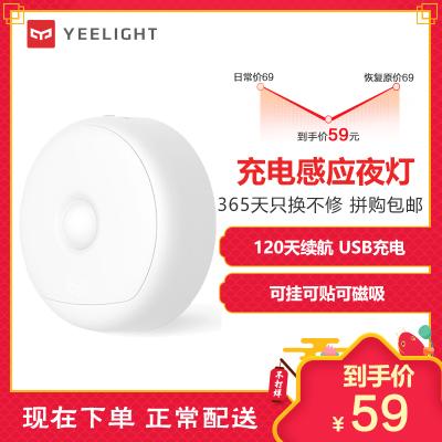 Yeelight夜灯充电感应夜灯智能小夜灯婴儿喂奶灯起夜灯卧室客厅智能人体感应灯可挂可贴可磁吸智能照明灯智能家居日用