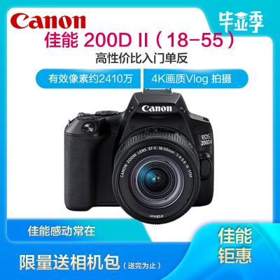 佳能(Canon)迷你單反EOS 200D II(18-55)黑色數碼相機 單鏡頭套裝 有效像素約2410萬