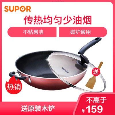 蘇泊爾(SUPOR)炫彩易潔不粘炒鍋平底炒菜鍋NC32F4燃氣電磁爐通用