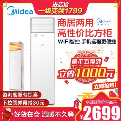 美的(Midea)2匹智能商居两用空调 3级能效强劲冷暖 静音节能 家用客厅立式柜机 KFR-51LW/WPCD3@