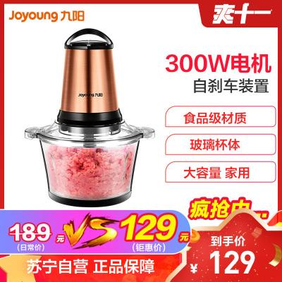 九陽(Joyoung) 絞肉機S2-A81 土豪金 大容量 食品級材質 玻璃杯體 多功能 家用 料理機 攪拌機 絞肉機
