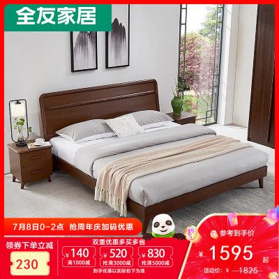 【品牌搶】全友家居 現代中式雙人床水曲柳實木邊框大床簡約造型床121216
