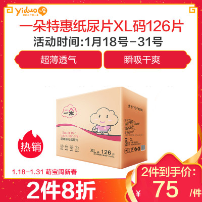 一朵特惠箱装纸尿片XL码126片超薄透气不断层男女宝宝婴儿尿不湿