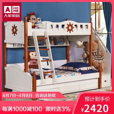 A家家具 兒童床 子母床 高低床 地中海高低子母床簡約公主兒童床木質上下床實木帶護欄雙層床顏色備注 ET211