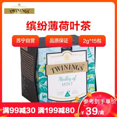 twinings川寧 英國進口繽紛薄荷葉茶15片茶包盒裝 花草茶茶葉袋泡茶茶包 英式風味 30g