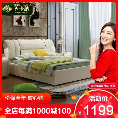圣卡納 床皮床雙人床1.8米簡約現代 床主臥婚床皮質榻榻米歐式臥室皮藝床 886