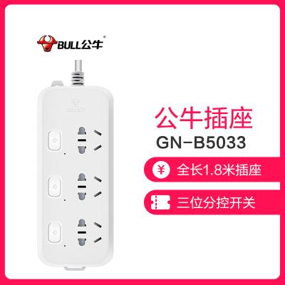 公牛(BULL)新国标GN-B5033全长1.8米三位分控开关带儿童保护门插座/排插/接线板/拖线板/插排 白色