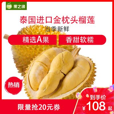 果之緣 泰國進口金枕頭榴蓮水果單果4-5斤鮮唄唄,新鮮水果