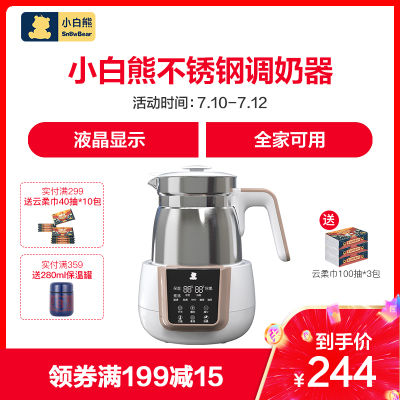 小白熊不銹鋼恒溫調奶器多功能嬰幼兒恒溫水壺智能家用養生壺1.2L HL-0855