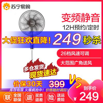 美的電風扇 FS40-17CR 9葉變頻 遙控 立式 家用 智能 輕音落地扇 可遙控 支持定時 九葉輕音
