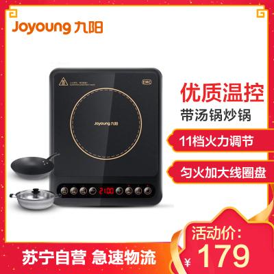 九阳(Joyoung) 电磁炉 C21-SK829 微晶面板 EMC认证 11档火力调节 智能防水 带汤锅炒锅