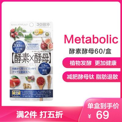 【品牌授權】日本T0P.1酵素Metabolic日本進口酵素酵母 果蔬植物非夜間素片30回60粒/盒 高活性保持身材