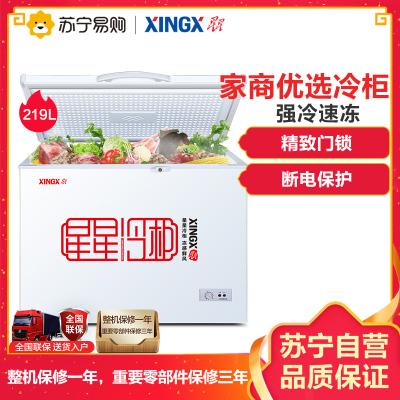 星星(XINGX) BD/BC-219E 219升 卧式冷柜 冰柜 家商两用 顶开门 静音降噪 冷藏冷冻转换柜 (白色)