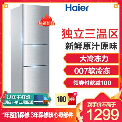 海尔(Haier)BCD-206STPA206升三门直冷 大冷冻力 节能静音 快速制冷 时尚外观家用节能租房小电冰箱