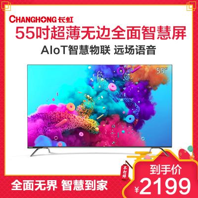 长虹(CHANGHONG)55D5P 55英寸超薄远场语音智慧屏电视AIoT物联人工智能全面屏4KHDR平板液晶电视机
