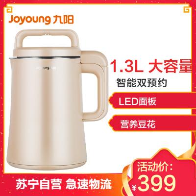 九阳(Joyoung)豆浆机DJ13E-Q5破壁免滤 智能双预约 智能触屏 0.9L-1.3L 五谷豆花米糊辅食机升级款