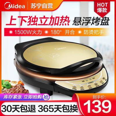 美的 (Midea) 煎烤機 WJCN30D 微電腦式懸浮式烤盤直徑26cm電餅鐺上下盤單獨加熱不粘煎烤機