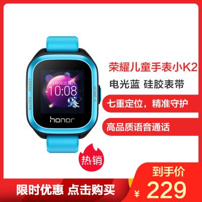 HONOR/荣耀儿童手表 小K2 魔法蓝(七重定位+电子围栏+语音通话+好友聊天)2G版