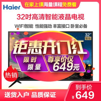 海爾(Haier) LE32A31 32英寸 液晶智能電視機32吋特價高清家用LED平板電視機 40 39