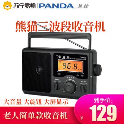 熊貓(PANDA) T-26全波段老人便收音機半導體老式廣播便攜式調頻調幅短波多波段老年用fm臺式數字顯示大旋鈕復古黑色
