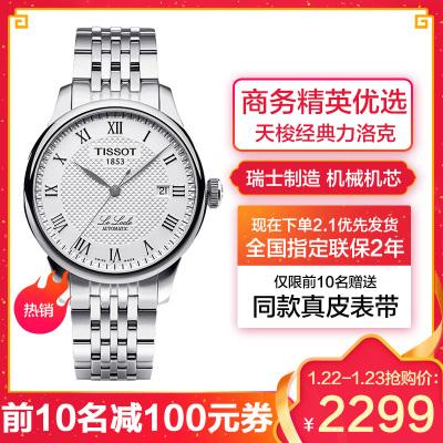 天梭(TISSOT)手表力洛克经典系列瑞士自动机械表男士手表商务腕表全球联保手表男