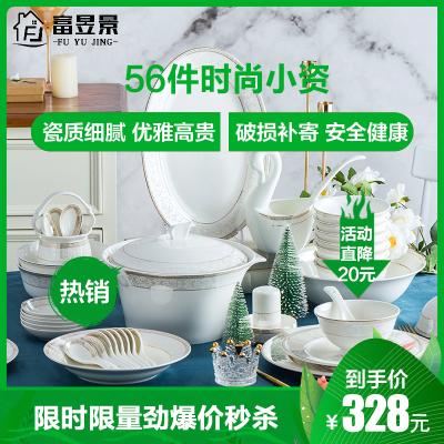 富昱景 碗碟套裝 家用歐式簡約金邊骨瓷餐具套裝 景德鎮陶瓷碗盤組合 56件