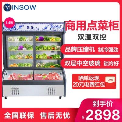 銘首(Minsow) HY-1400 1.4米 點菜柜 商用展示柜 上冷藏柜下微凍柜 保鮮柜 麻辣燙柜 商用陳列柜