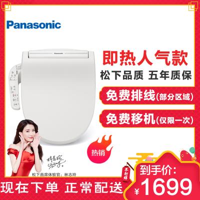 松下(Panasonic)智能马桶盖板洁身器坐便器盖板支持即热水洗便圈加温DL-5210JCWS
