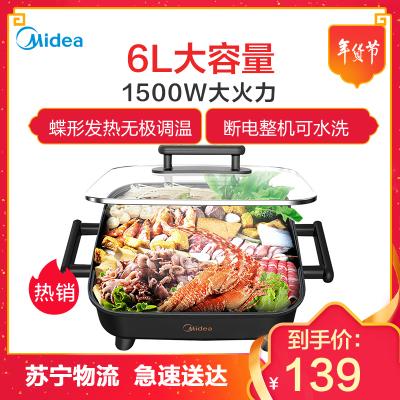 美的(Midea) 电火锅 DY3030Easy101 多功能电热锅涮烤一体锅炒锅 温度调节功能 家用大容量6L