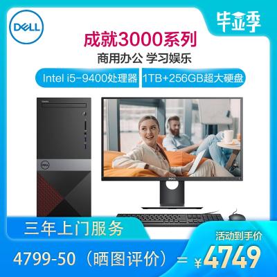 戴爾(DELL)成就3671 高性能 商用辦公 臺式電腦整機 定制(九代 i5-9400 8GB 1TB+256GB 集顯)23.8英寸屏
