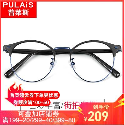 普萊斯(Pulais)眼鏡框男超輕全框 近視眼鏡架可配防輻射眼鏡3201 藍框黑腿