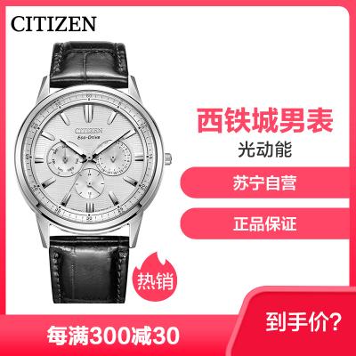 西鐵城(CITIZEN)手表男士日韓品牌光動能皮表帶三眼表盤簡約休閑男表BU2071-01A