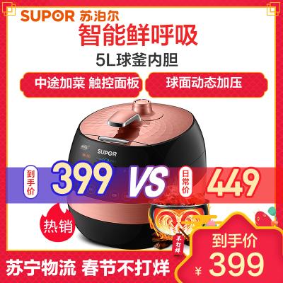 苏泊尔(SUPOR)电压力锅SY-50FC8422Q 5L智能大容量电高压锅底盘加热不粘锅单胆预约定时 3-6人