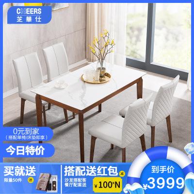 芝華仕簡約現代餐廳可伸縮長方形餐桌椅組合家用小戶型家具PT012