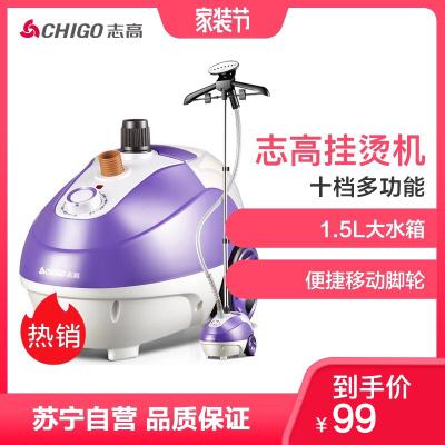 志高(CHIGO)掛燙機ZD-168 單桿10檔 立式掛燙機家用蒸汽電熨斗熨燙機