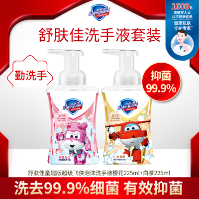 舒膚佳童趣版超級飛俠泡沫洗手液櫻花225ml+白茶225ml pH溫和 抑菌99.9% 勤洗手
