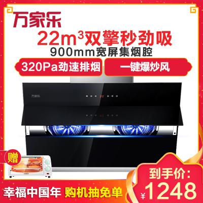 万家乐(Macro) CXW-300-AX031 抽油烟机 侧吸壁挂式吸油烟机 厨房家用大吸力 1级能效双电机
