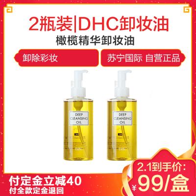 2件装|DHC 蝶翠诗 深层清洁橄榄卸妆油 200毫升